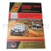 Книга Руководство по ремонту и эксплуатации RENAULT DUSTER Монолит 2012